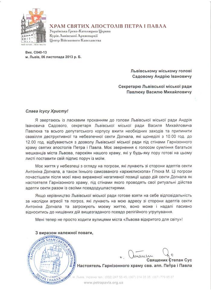 Звернення о. Степана Суса