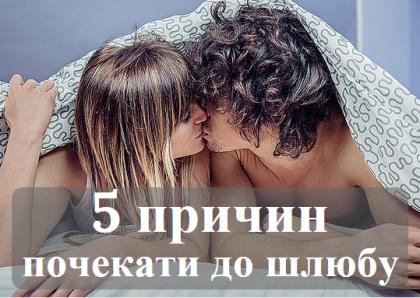 "5 причин, заради яких варто ""почекати до шлюбу"""