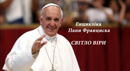 СВІТЛО ВІРИ (LUMEN FIDEI) Енцикліка Папи Франциска